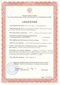 Лицензия на конструирование  оборудования для АЭС 2014