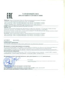 Таможенный Союз - Декларация о соответствии ТР-ТС-032-ТУ-023-1