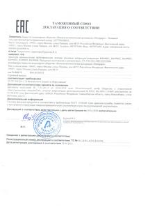ТР ТС 010 по ТУ001 затворы дисковые ВА99001-ВА99006