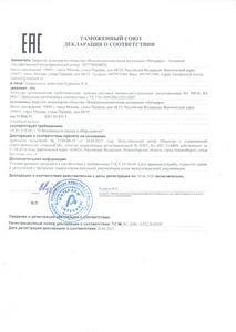 ТР ТС 010 по ТУ029 затворы дисковые ВА99016 ВА99017