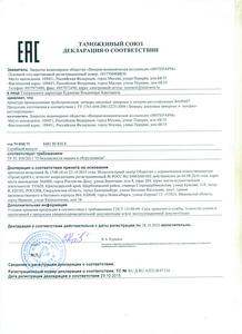 ТР ТС 010 по ТУ049 Затворы дисковые ВА99007