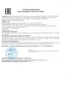 ТР ТС 010 по ТУ077 клапаны запорно регулирующие