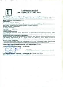 ТР ТС 010 по ТУ081 Краны шаровые