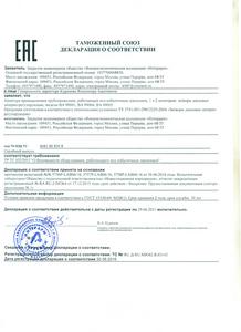 ТР ТС 032 по ТУ001 затворы дисковые ВА99001 ВА9004 ВА99005